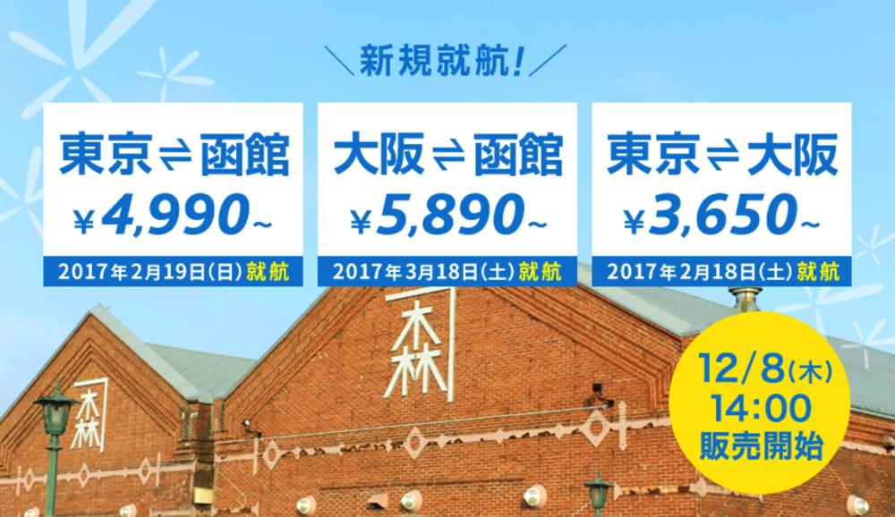 バニラエア:新規開設の成田・関西から函館線と成田-関西線の航空券を12月8日(木)14時より発売
