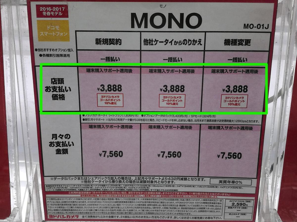 ドコモの格安スマホ「MONO」が発売・本体価格は一括648円、ただし店頭購入時は総額6,000円のケースも