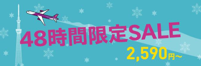 ピーチ、東京発着の国内線が片道2,590円から、国際線が3,790円からの48時間限定セール開催!