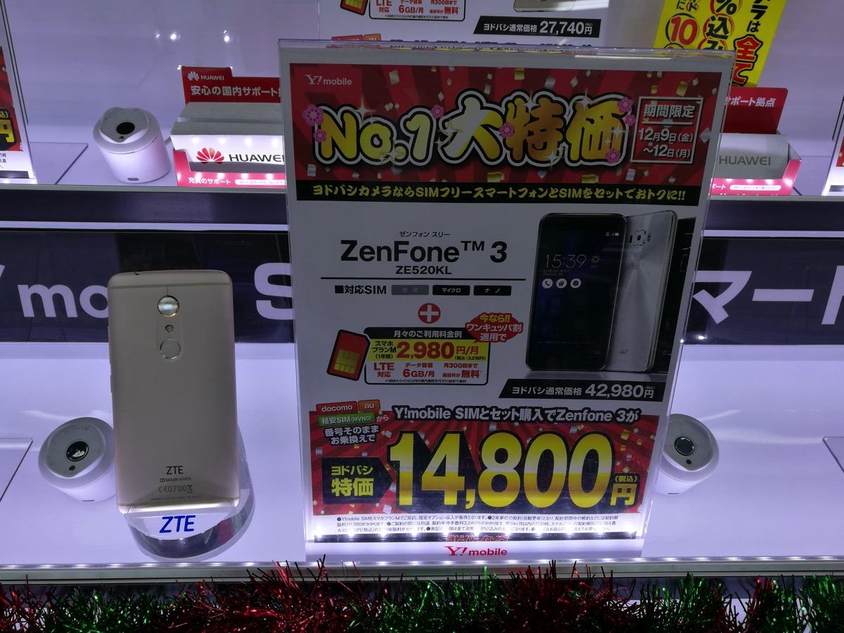 ヨドバシ、ワイモバイルスマホプランM・L契約でZenFone 3が本体代一括14,800円、HUAWEI P9が24,800円のキャンペーン