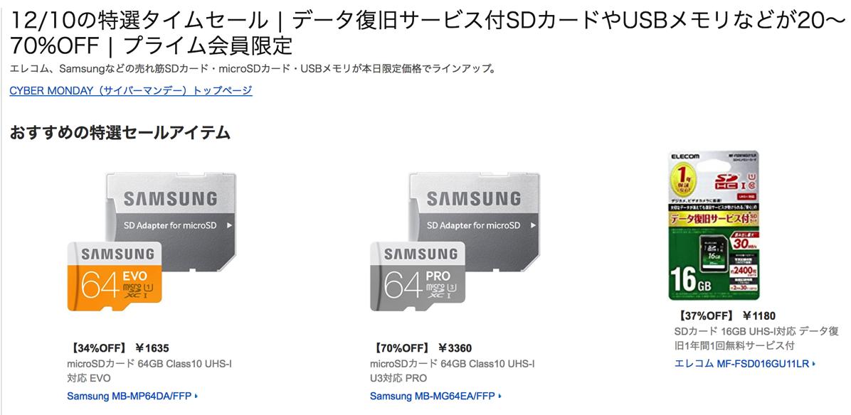Amazon、microSDカード128GBが3,980円などのセール!12月10日(土)限定