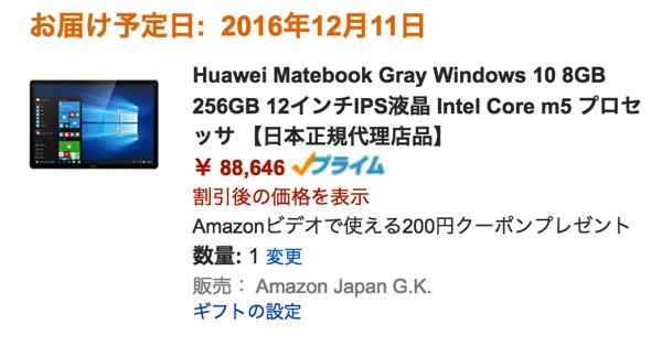RAM 8GB / ストレージ 256GBモデルも80,000円以下で購入可能に