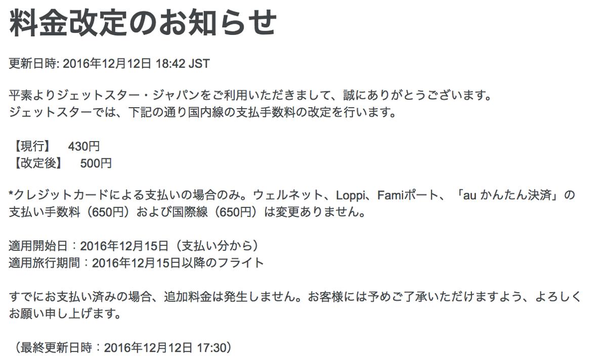 ジェットスター・ジャパン、国内線の支払手数料を430円→500円に値上げ