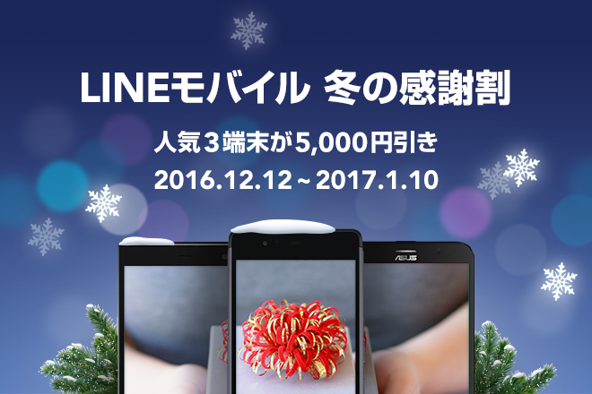LINEモバイル、ZenFone Go・arrows M02・M03が5,000円引き、データSIMもok・エントリーパックで契約事務手数料は1,000円以下に