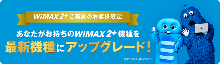 WiMAX 2+機種変更サイト