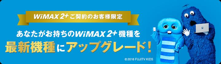 最新機種への「機種変更」が本体代0円!WiMAX 2+の機種変更サービスを紹介
