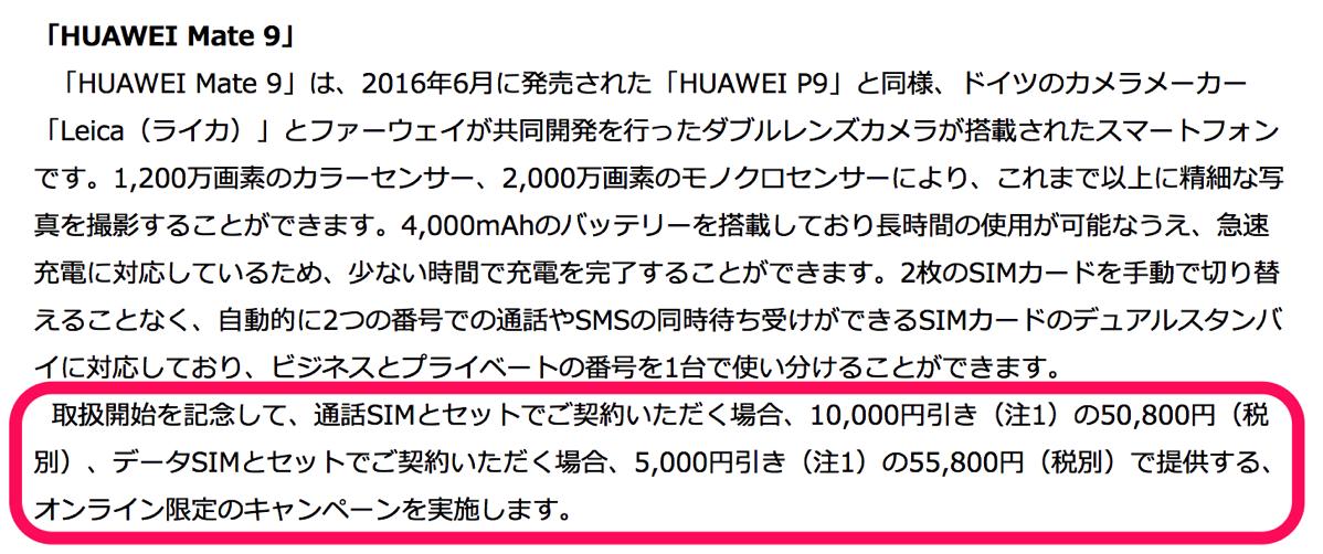 楽天モバイル:Mate 9を本体代10,000円割引、データSIMでも5,000円引で発売 – オンライン限定キャンペーン開催