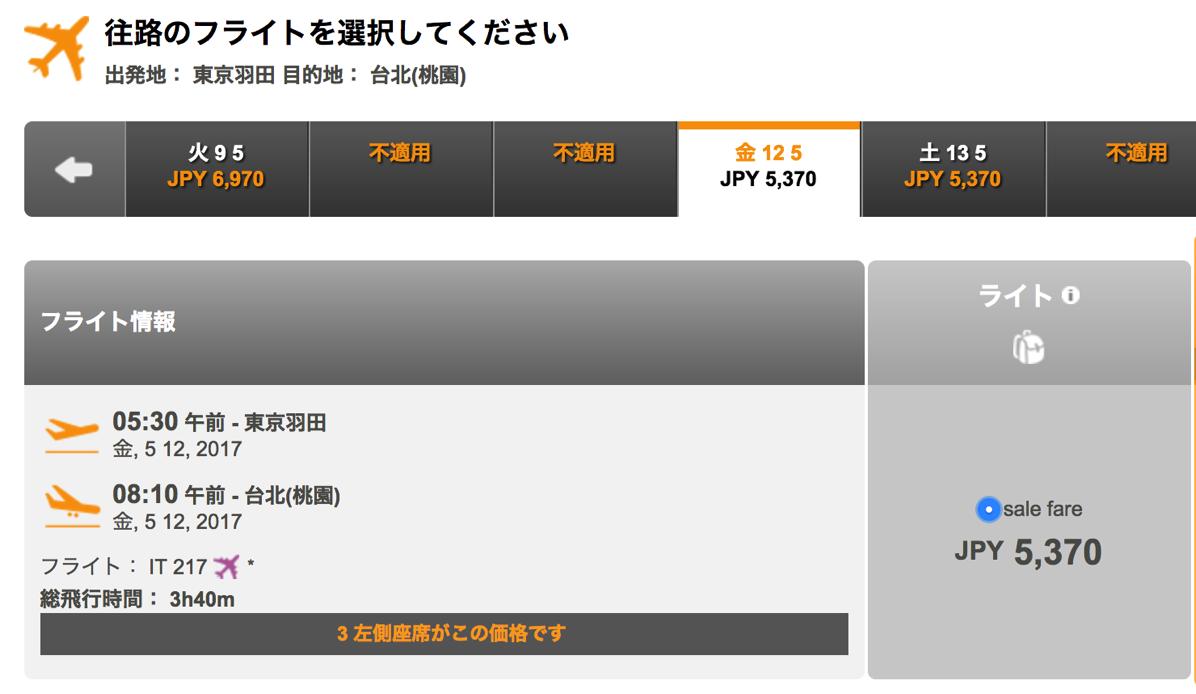タイガーエア台湾:羽田→台北(桃園)が片道2,700円(諸税込みで5,370円)
