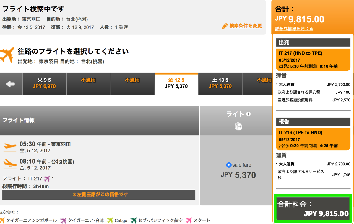 羽田 - 台北の往復総額(支払手数料を除く)は10,000円以下