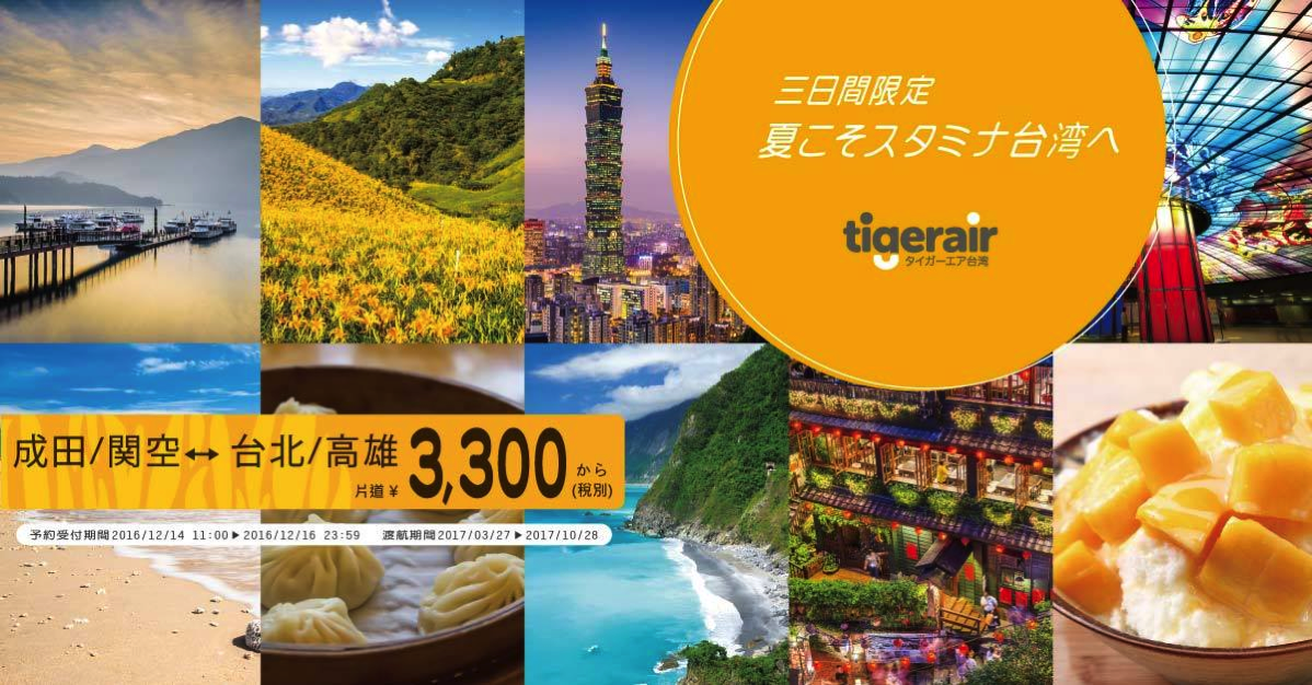 タイガーエア台湾:羽田-台北が片道2,700円、仙台-台北 3,300円などの3日間限定セール!2017年3月下旬から10月下旬対象