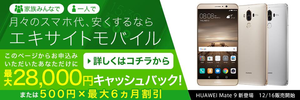 HUAWEI Mate 9、Exciteモバイルで本体代49,800円(税別)、データSIM契約ok・最大2.8万円キャッシュバックも