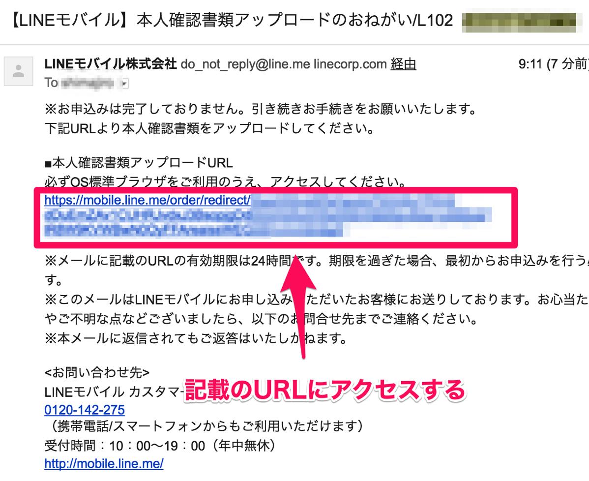 本人確認書類アップロードURLが記載されたメール