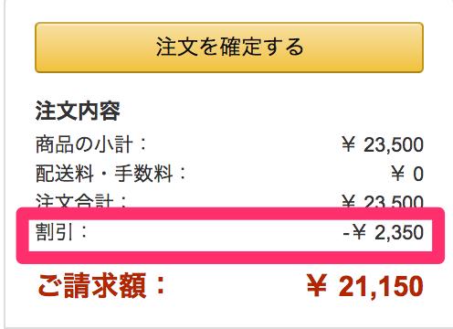 Amazon、P9 liteが「レジで10%割引」対象→本体のみ2.1万円で購入可能に