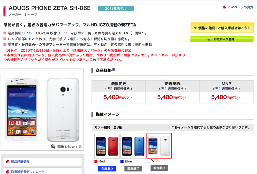 ドコモオンラインショップ:AQUOS PHONE ZETA SH-06E