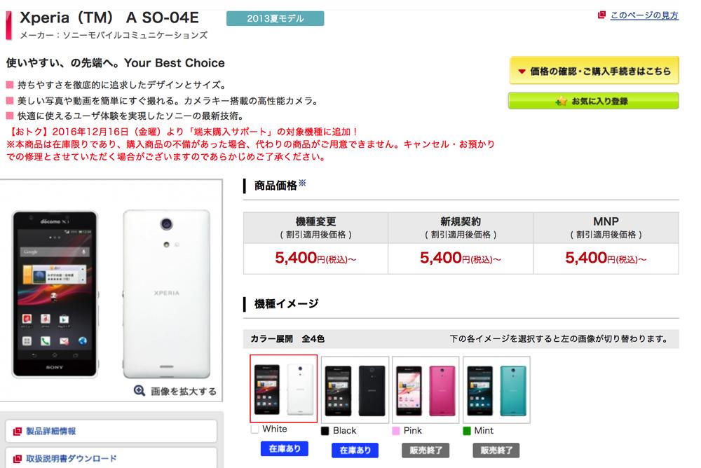 ドコモオンラインショップ限定、Xperia A、AQUOS PHONE ZETA SH-06Eが機種変更でも一括5,400円に