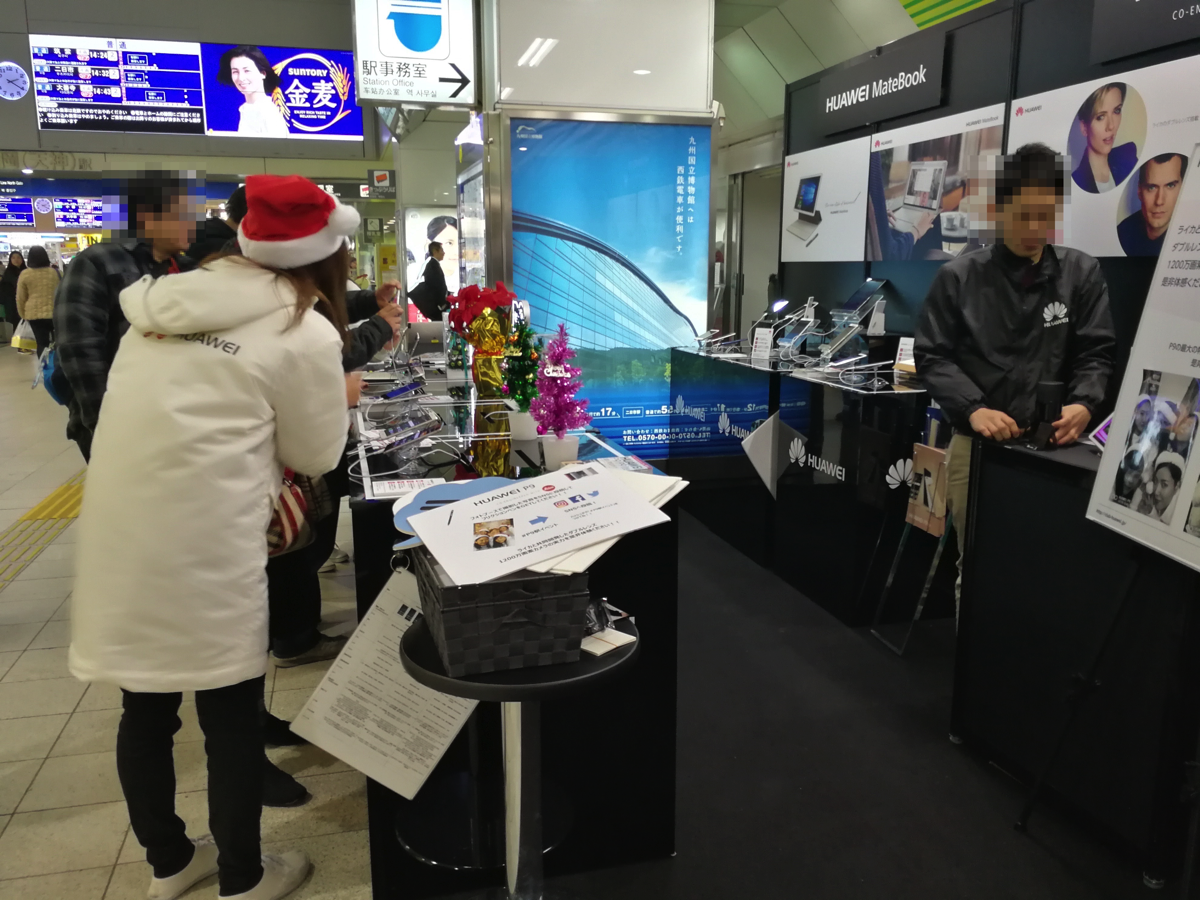 【レポート】西鉄福岡(天神)駅でHuawei製品のタッチアンドトライイベント開催、SNS投稿でQUOカード500円相当プレゼントも
