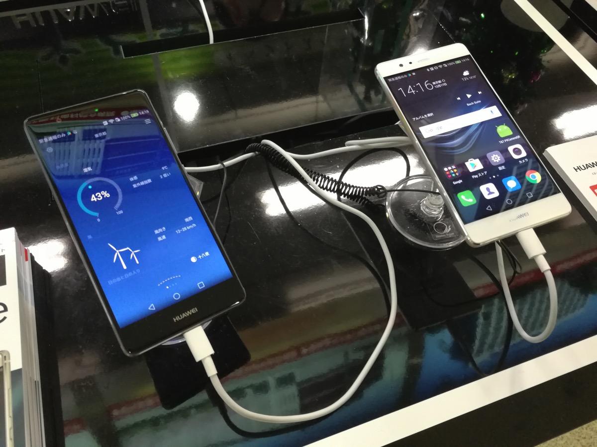 HUAWEI P9、P9 lite、MateBook、Huawei Watchなどが試せる