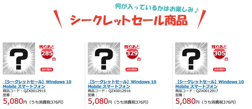NTT-X Store、Windows 10 Mobileスマートフォンが約4,000円で買えるシークレットセール開催