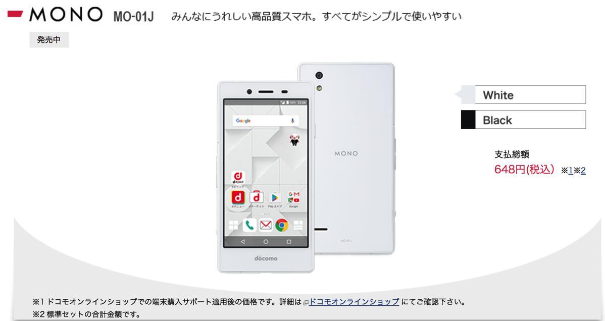 「ドコモの格安スマホ」MONOは端末購入サポート適用によって一括648円