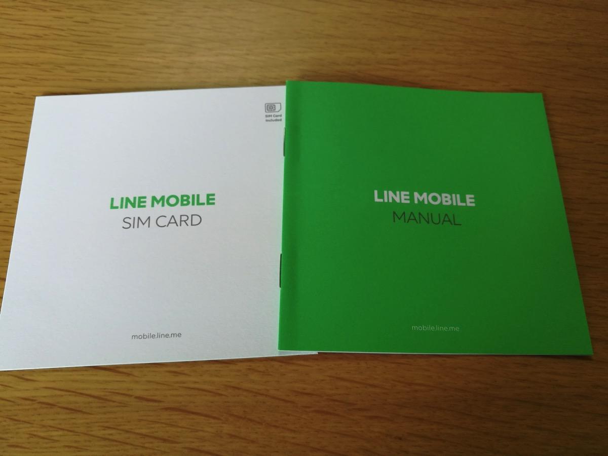 LINEモバイルが「SIMカード発行手数料」税別400円を新設、新規申込は1月末までがお得