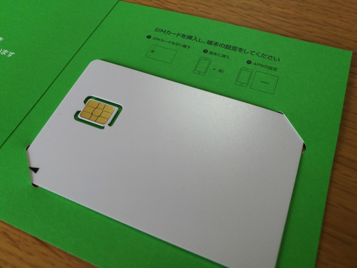 SIMカードはドコモのMVNO向けSIM