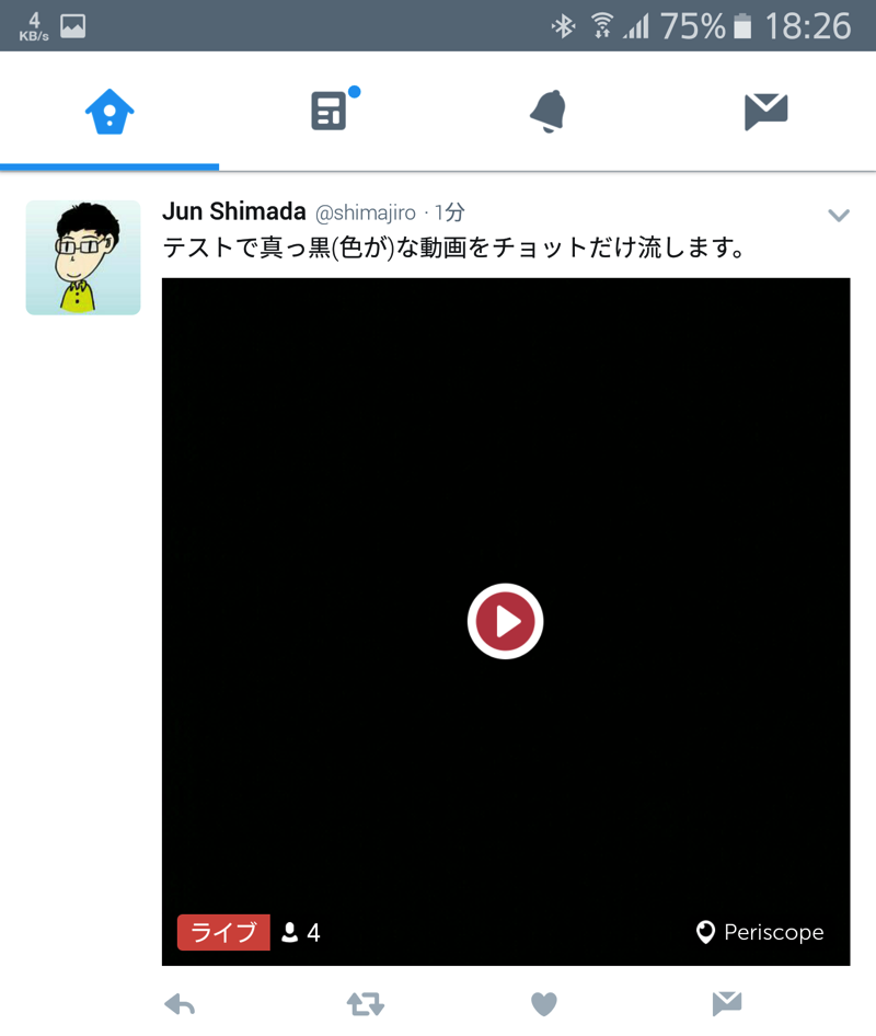 Twitter:公式アプリでのライブ動画表示は通常の動画とさほど変わらない