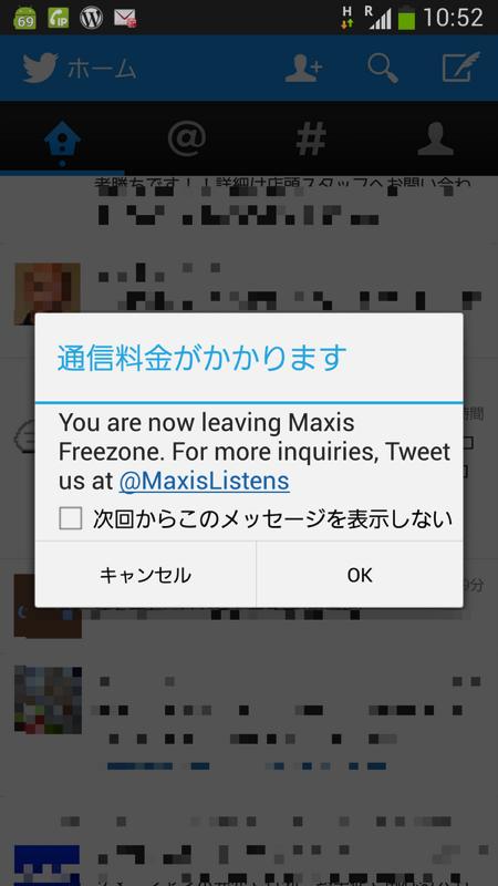 マレーシア「Maxis」のプリペイドSIMカードを利用時、 無料対象外となる通信が開始される前にダイアログが表示された