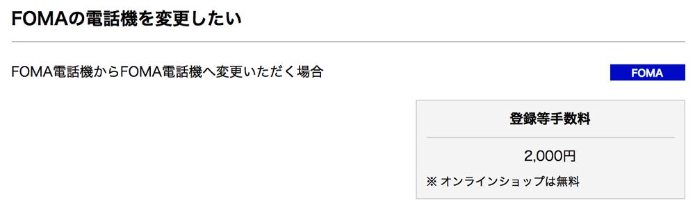 FOMA→FOMAへの機種変更はオンラインなら手数料無料