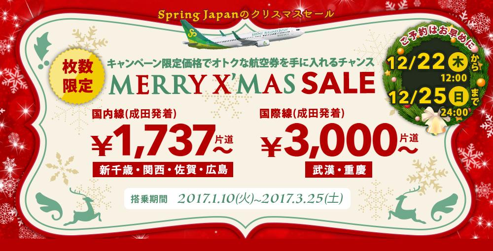 春秋航空日本:日本国内線が全線1,737円より・国際線が片道3,000円からのセール!2017年1月10日から3月25日対象