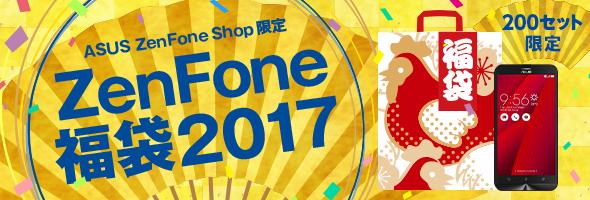 ASUS、税込50,000円以上のSIMフリースマートフォン・アクセサリが入った「ZenFone 福袋2017」を先着200名限定で販売