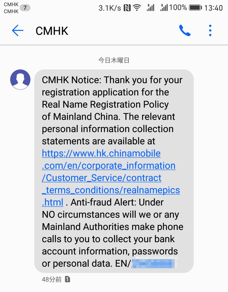登録完了を知らせるSMS