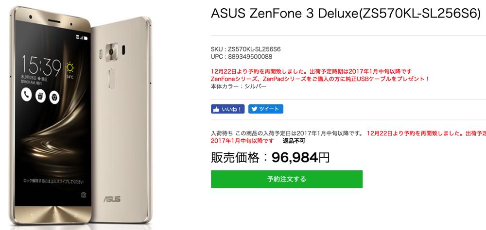 ASUS ZenFone 3 Deluxe(ZS570KL-SL256S6)