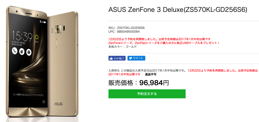 ASUS、ZenFone 3 Deluxe最上位モデルが2カ月ぶりに販売再開 – 公式サイトで予約受付・1月中旬以降発送