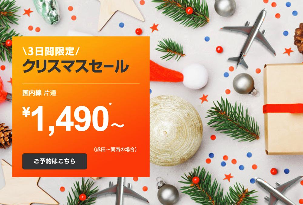 ジェットスター、日本国内線対象のクリスマスセール!成田-関西 1,490円など
