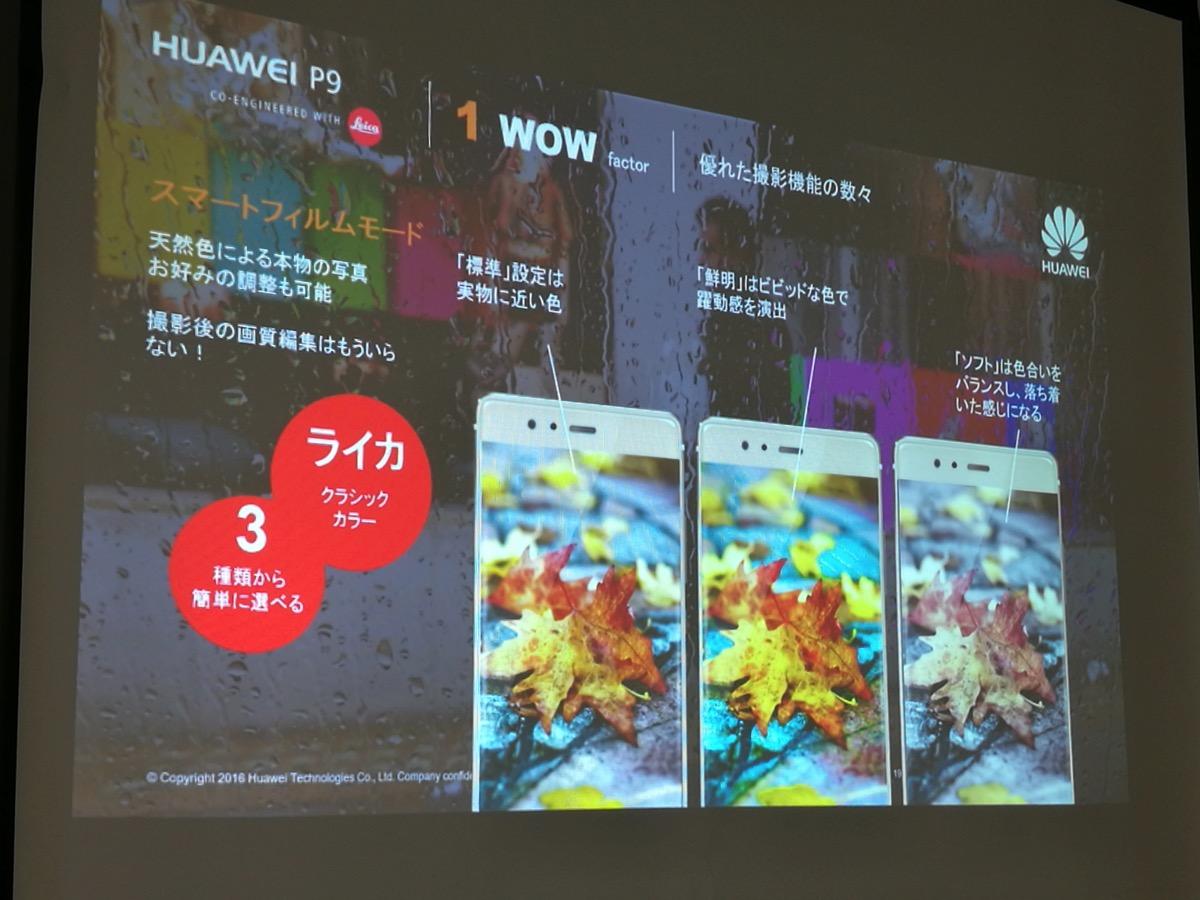 161224_Huawei.jpg