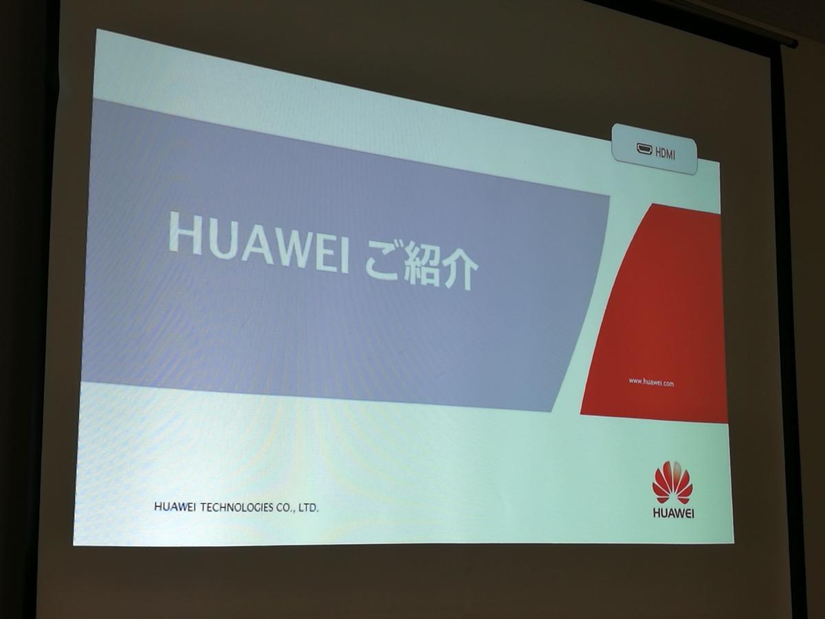 Huawei×モバイルプリンス:HUAWEI JAPAN最新情報、2016年上半期売上は前年比+41%、12月16日(金)よりMate 9などの新製品投入
