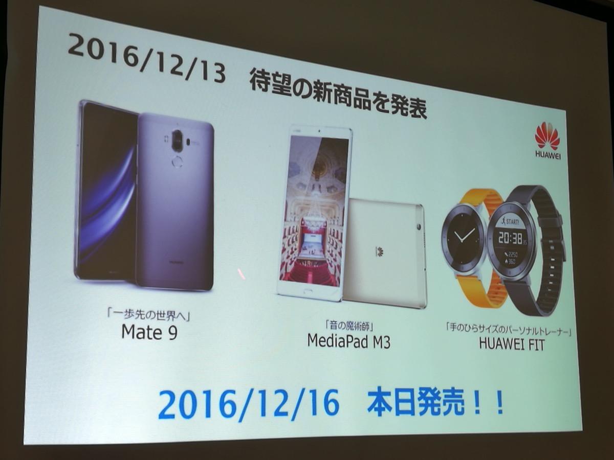 新製品:Mate 9、MediaPad M3、HUAWEI FIT、12月16日より発売