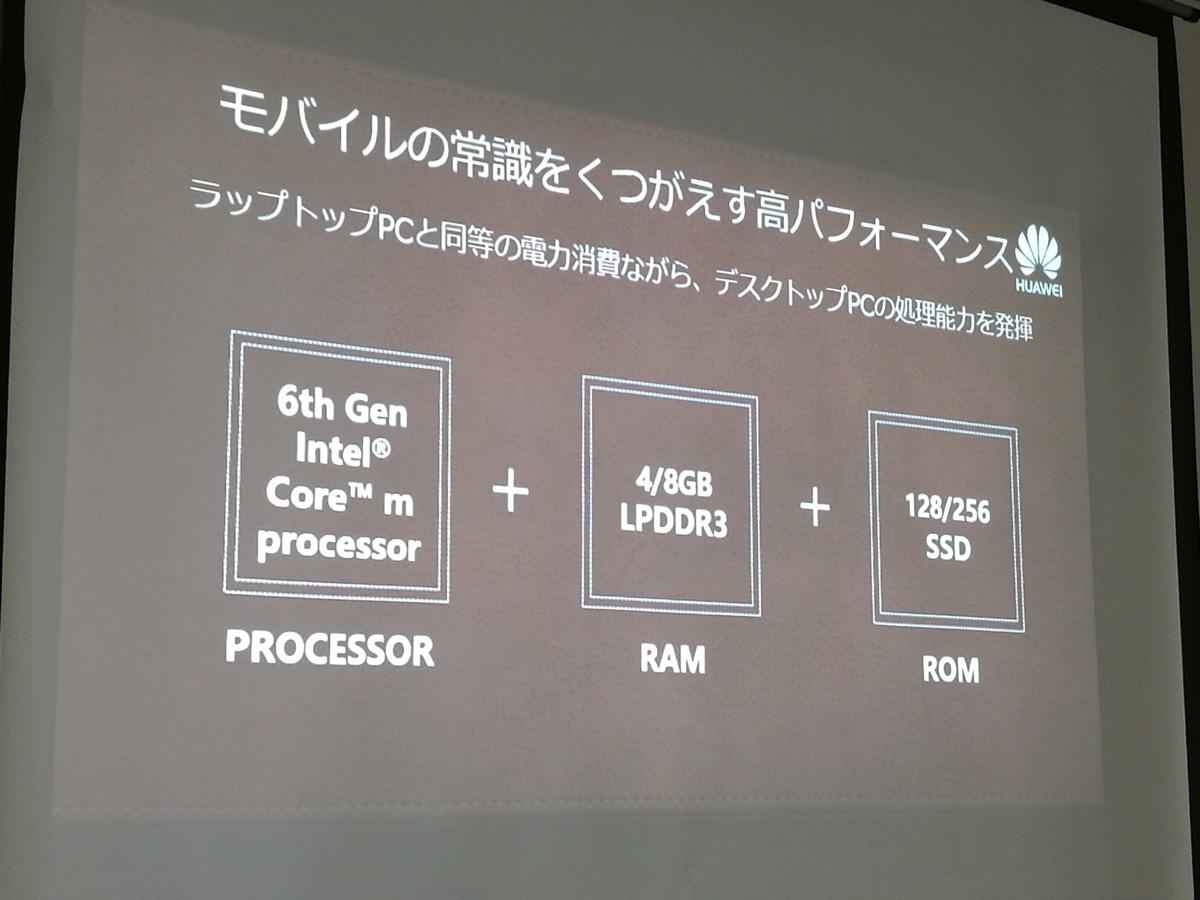 ラップトップ(ノート)PCと同等の消費電力で、デスクトップPC並の処理能力を発揮