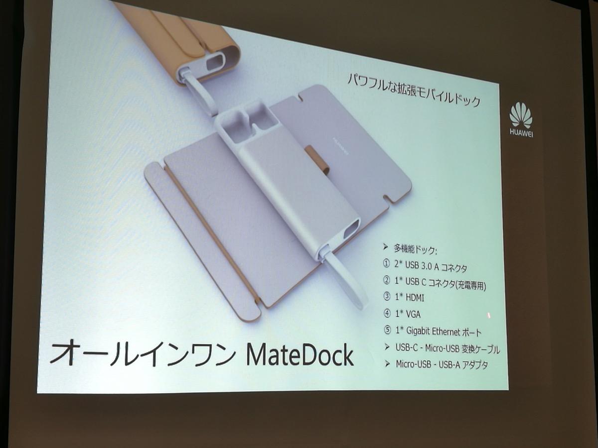 機能拡張用の「MateDock」