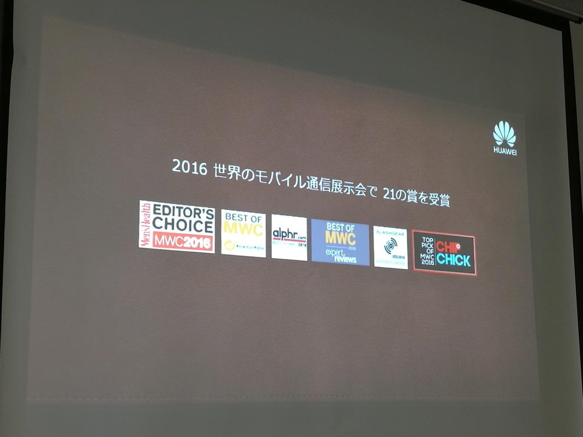 ■MateBookモバイル通信展示会で受賞多数