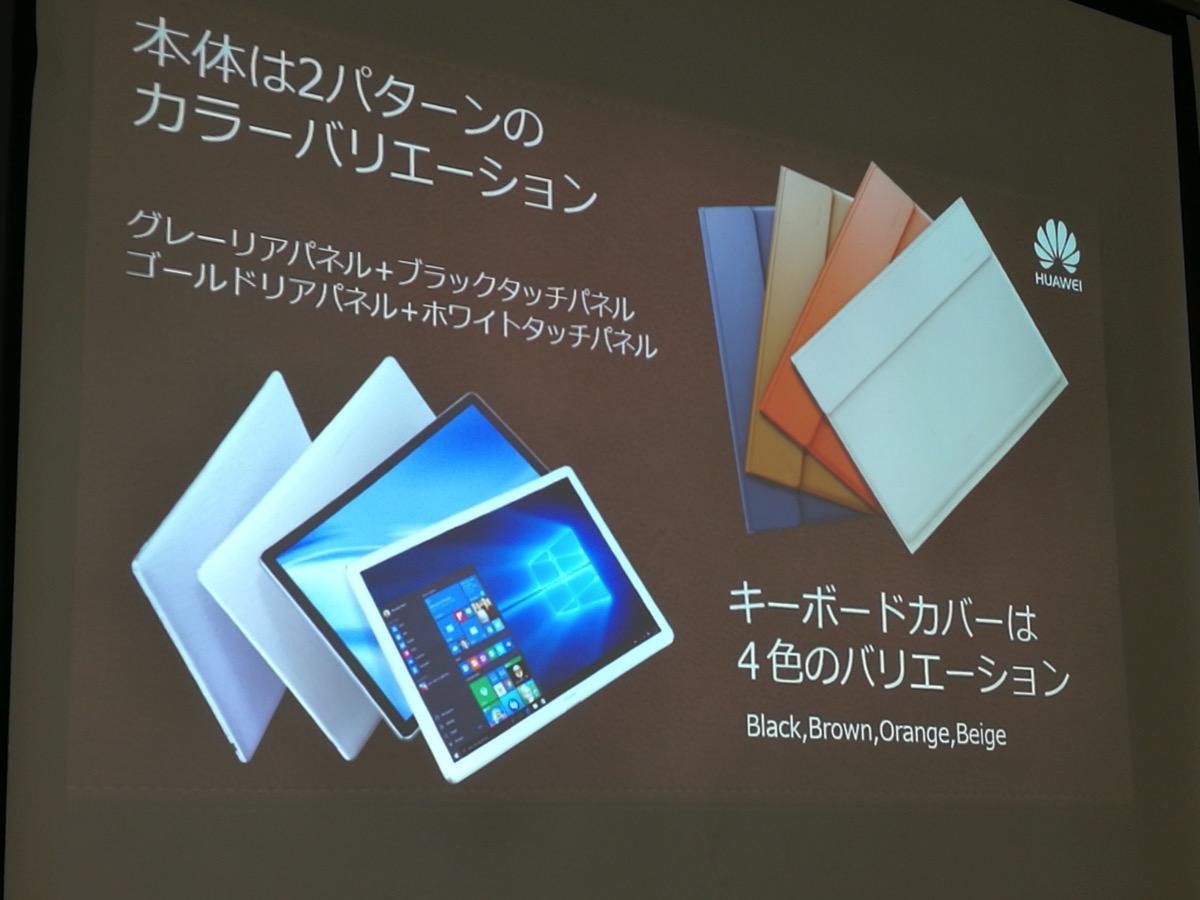 MateBookの本体カラーはグレー、ゴールドの2色、キーボードカバーは4色