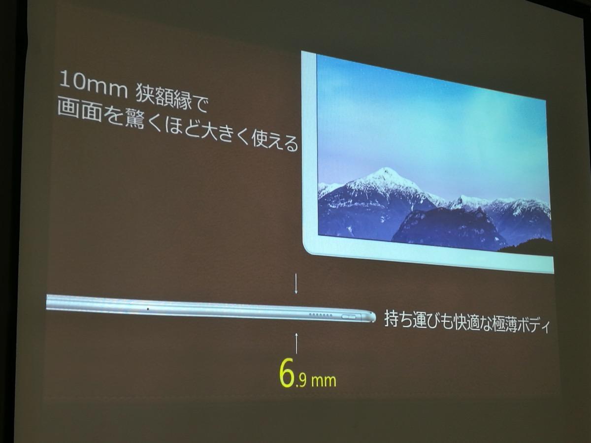ディスプレイは10mm狭額縁、厚さは6.9mm