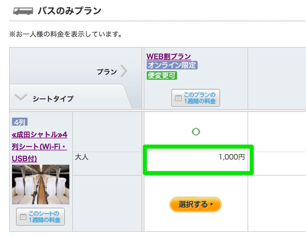プラン選択画面に「片道1,000円」と表示される