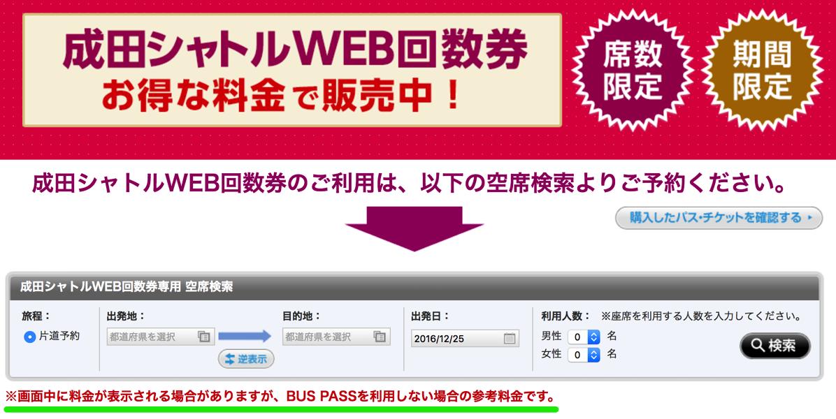 大崎駅西口から成田空港が片道500円!格安バスの「成田シャトル」のWEB回数券を使った予約方法を紹介