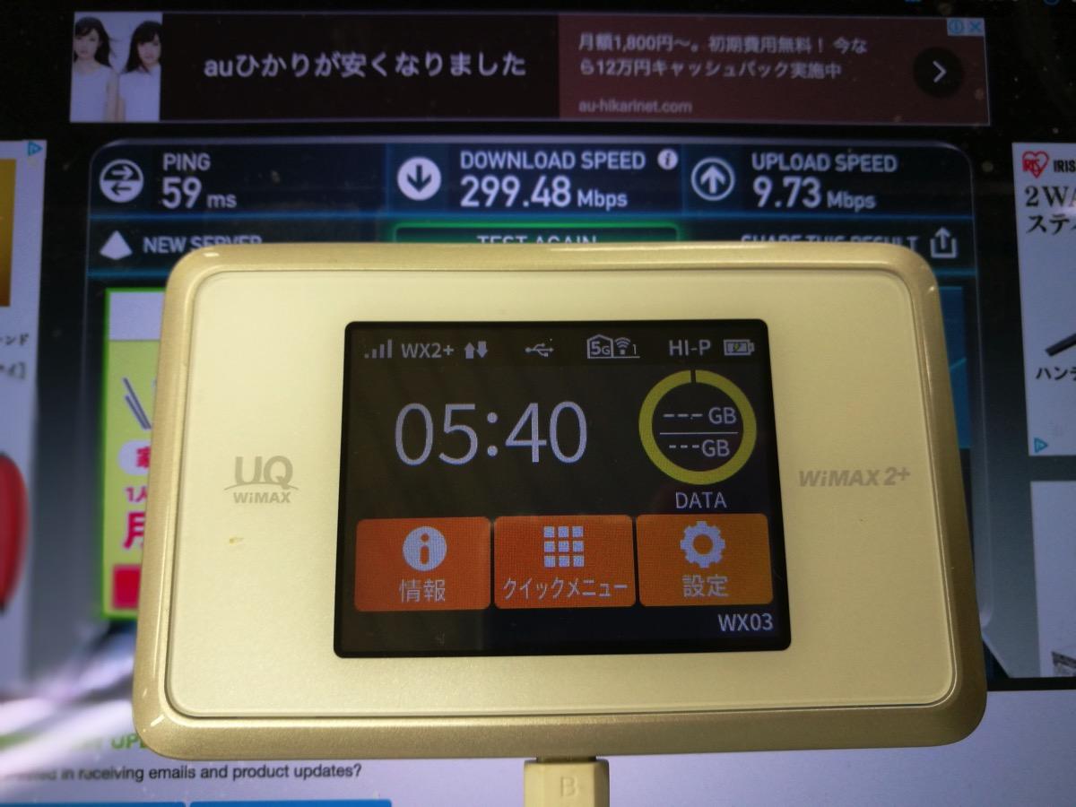 WX03:300Mbpsには届かなくとも、220Mbpsを大きく上回る速度を連発