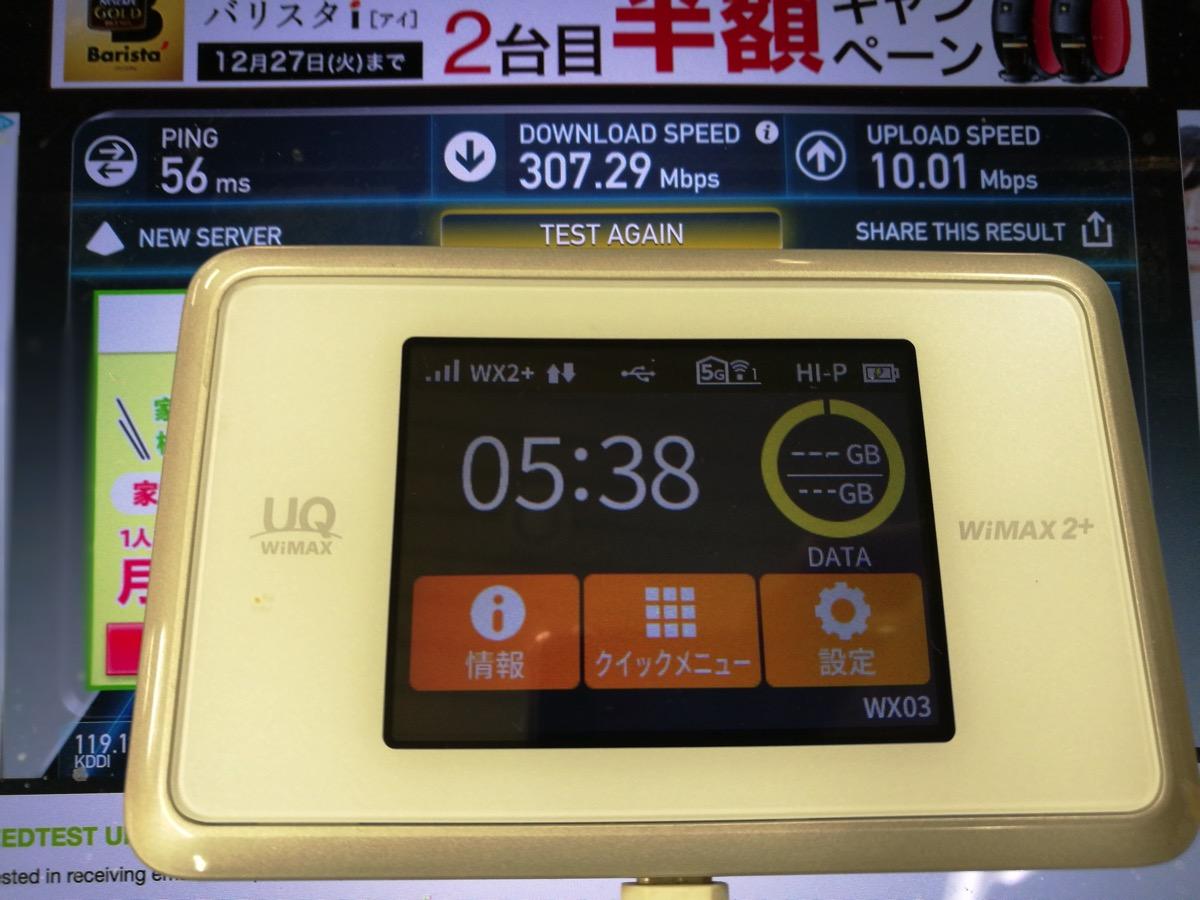 下り最大440Mbps対応「WX03」をスピードテスト、実測300Mbps越え!