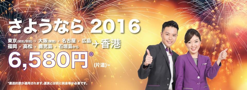 香港エクスプレス、香港-日本が片道4,980円からのセール!搭乗期間は2017年1月3日から11月30日