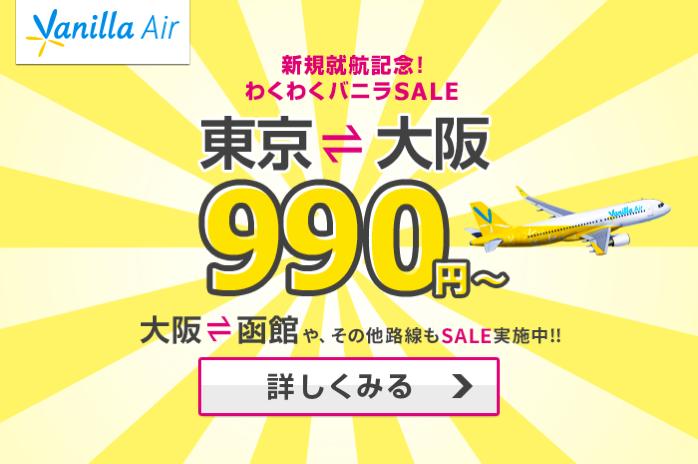 バニラエア、成田-関空が片道990円などのセール!2月18日から3月25日対象