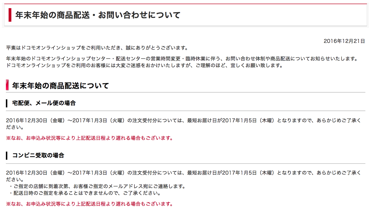 ドコモオンラインショップ:年内発送は29日(木)注文分まで、以降は年明け1月5日以降配送に