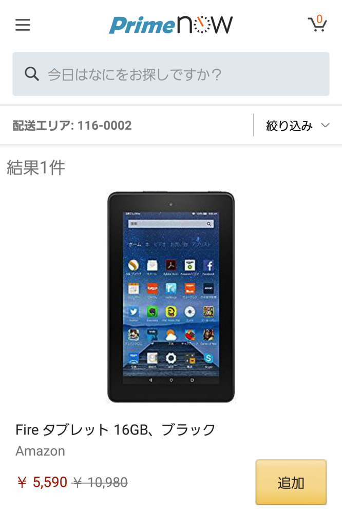 【Prime Now限定】Fireタブレット8GBが3,550円のセール開催